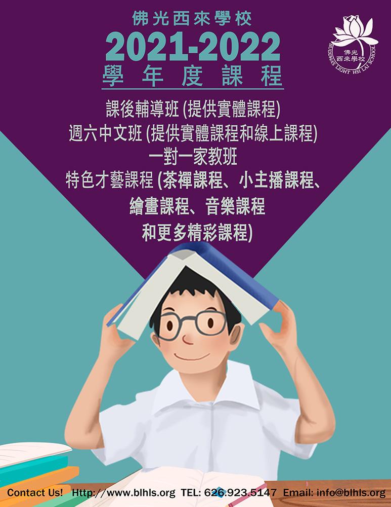 2021-2022-After-School-Program-CH
