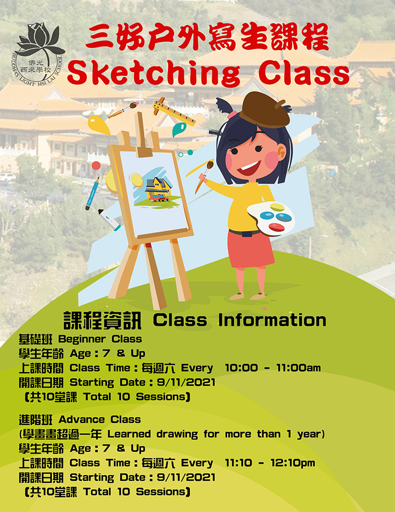 Sketching-Class