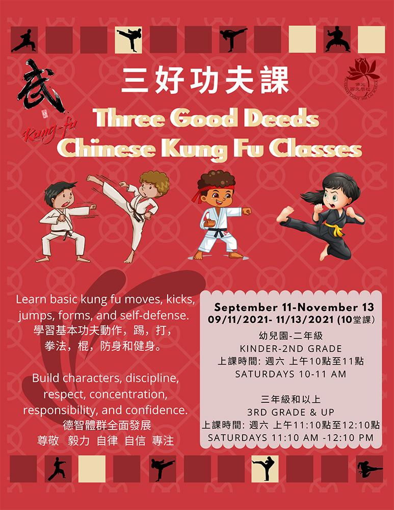 Three-Good-Deeds-Chinese-Kung-Fu-Class1